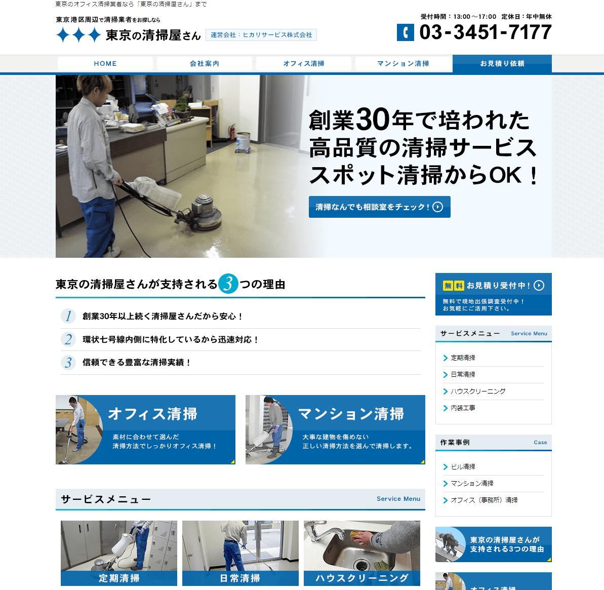 """<span class=""""title"""">ヒカリサービス株式会社の口コミや評判</span>"""