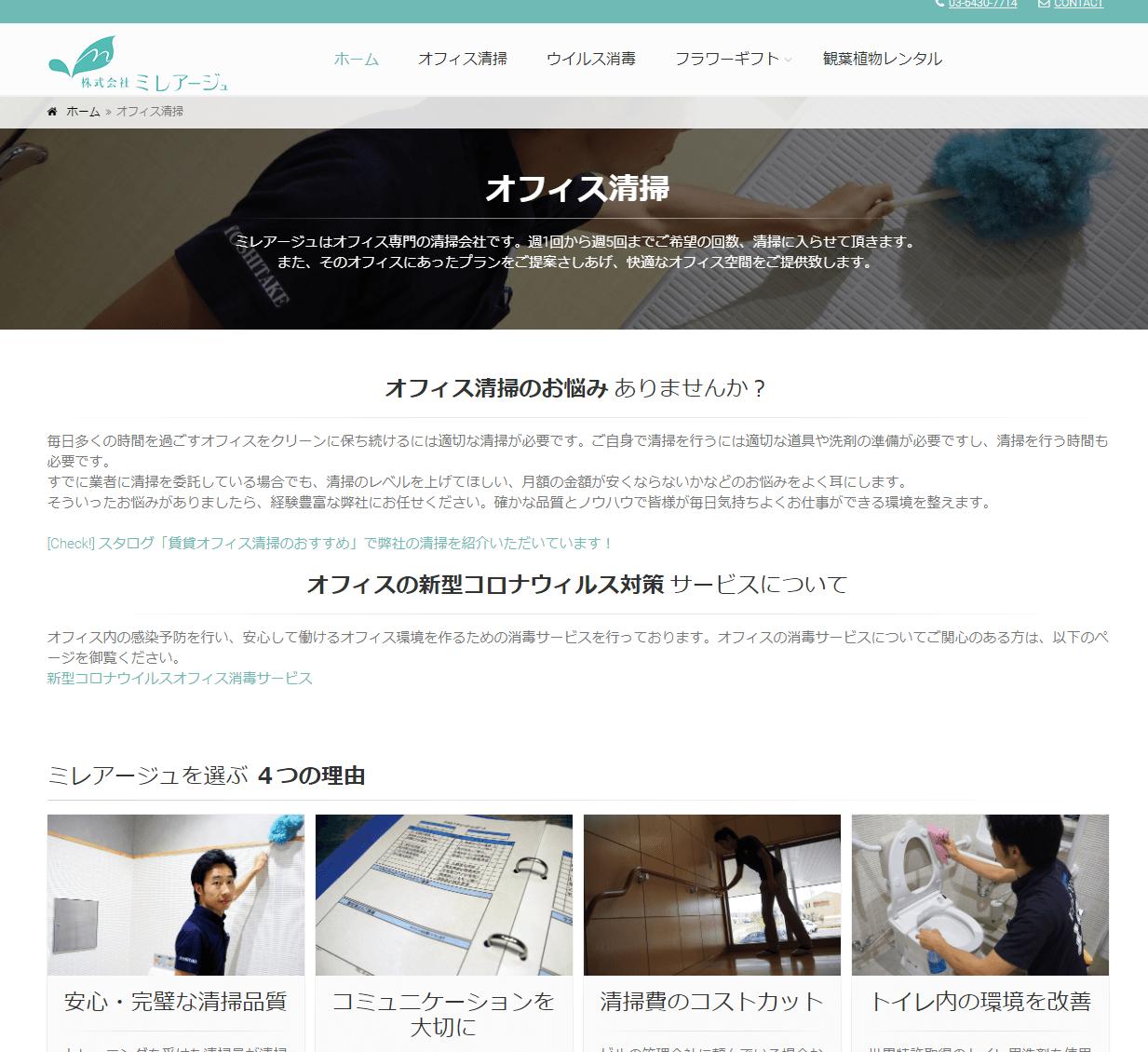 """<span class=""""title"""">株式会社ミレアージュの口コミや評判</span>"""